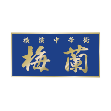 梅蘭(バイラン)