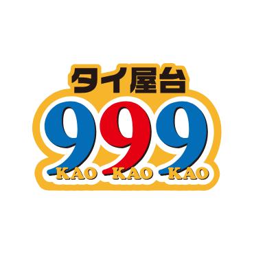 タイ屋台999(カオカオカオ)