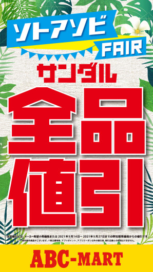 サンダル全品割引!!