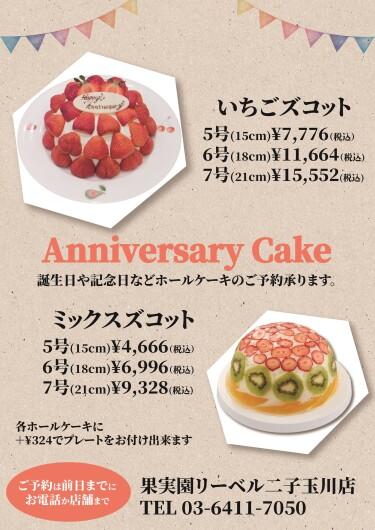 【ホールケーキのご予約承り中】
