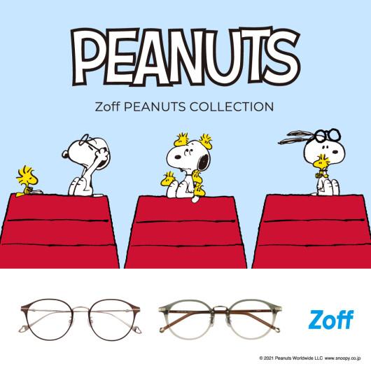 大人気の『Zoff PEANUTS COLLECTION』第2弾! スヌーピーと仲間たちが可愛いアイウェアに。