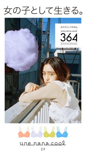 364ブラ☆新色登場!