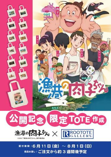 映画『漁港の肉子ちゃん』×ROOTOTEコラボ 受注開始