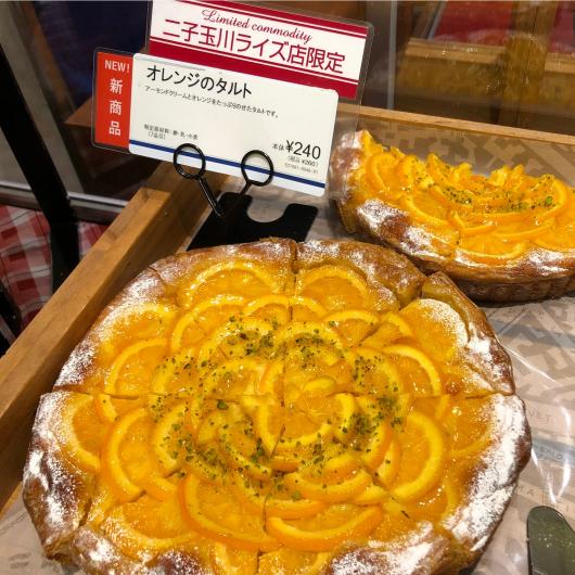 【新商品!】オレンジのタルト