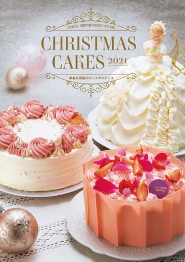 2021年 クリスマスケーキご予約承り■12月17日(金)まで ■センタースクエア(イベントスペース)