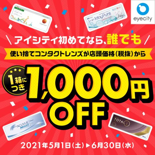 \アイシティ初めてなら、誰でも/使い捨てレンズが【1箱につき1,000円OFF!!】
