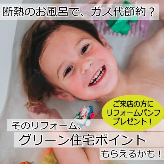 お掃除もラクラク!お風呂のリフォームしませんか。