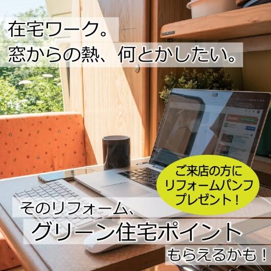 夏の在宅ワーク。断熱窓リフォームで、冷房効率アップしましょう!