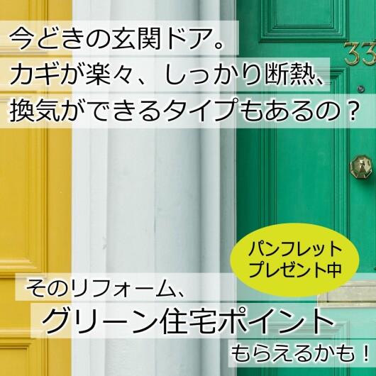 玄関ドアのリフォームで、換気・断熱・防犯対策!