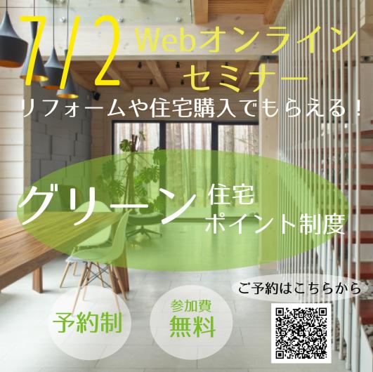 7/2(金)オンラインセミナー グリーン住宅ポイント制度はやわかりセミナー