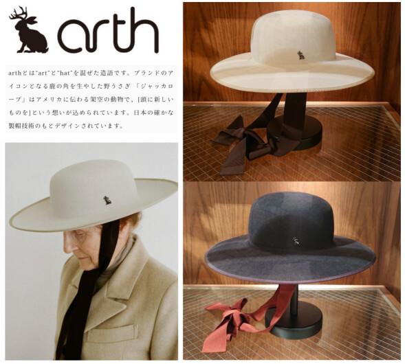 arth Ante Long Brim Ribbon Hat