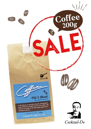 コーヒー豆200g 30 %OFFセール