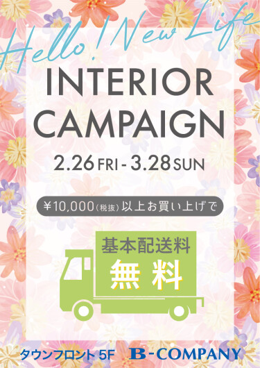 HELLO ! NEW LIFE INTERIOR CAMPAIGN