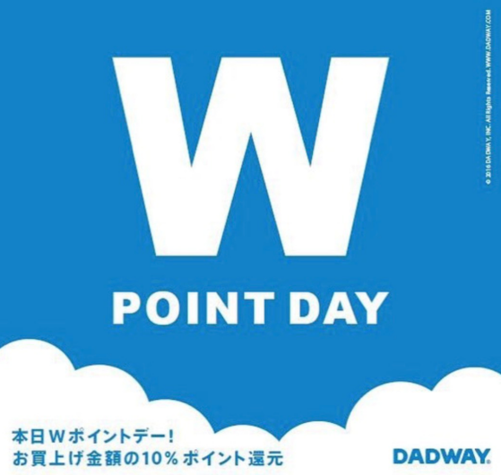Wポイントデー開催!!