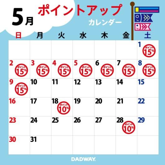 5月★Wポイントデー★
