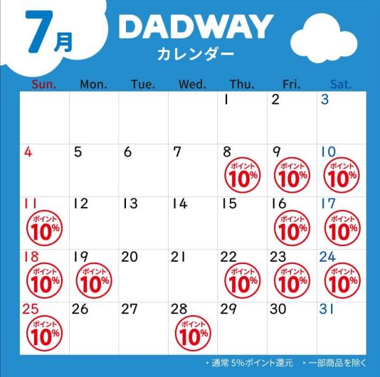 ★7月Wポイントデー★