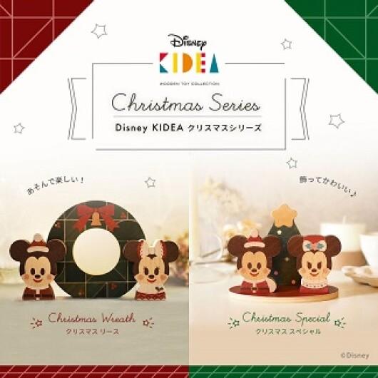 KIDEA☆クリスマスキャンペーン