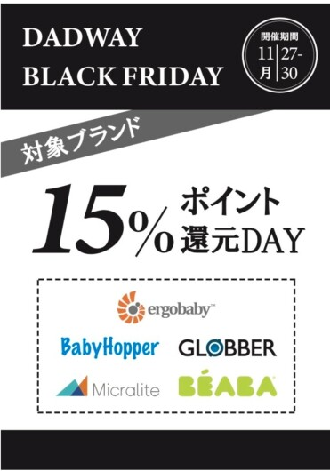 BLACK FRIDAY開催!!
