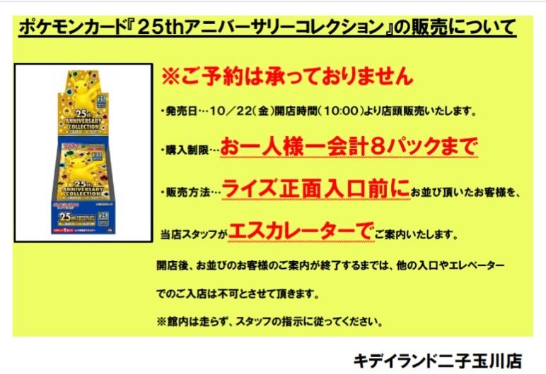ポケモンカード『25thアニバーサリーコレクション』の販売について