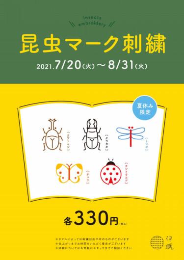夏休み限定!昆虫マーク刺繍