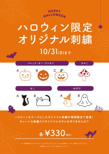 【期間限定!】ハロウィンモチーフ刺繍が今年も登場