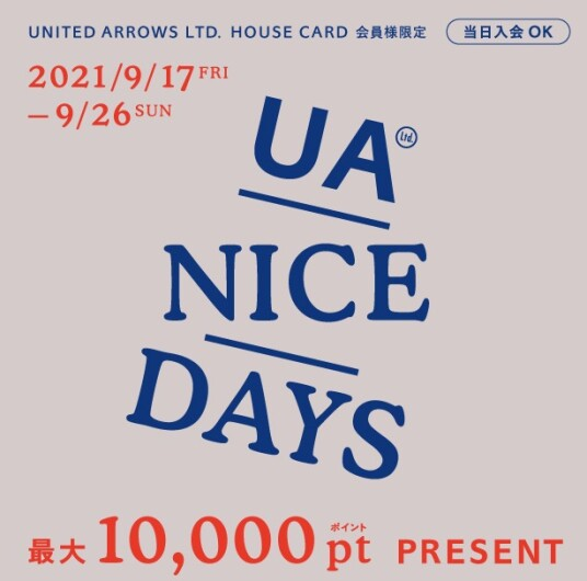 「UA NICE DAYS」を開催致します!