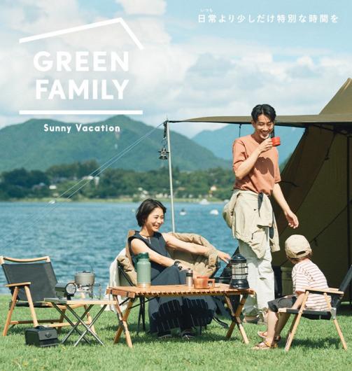 Sunny Vacation 『GREEN FAMILY』