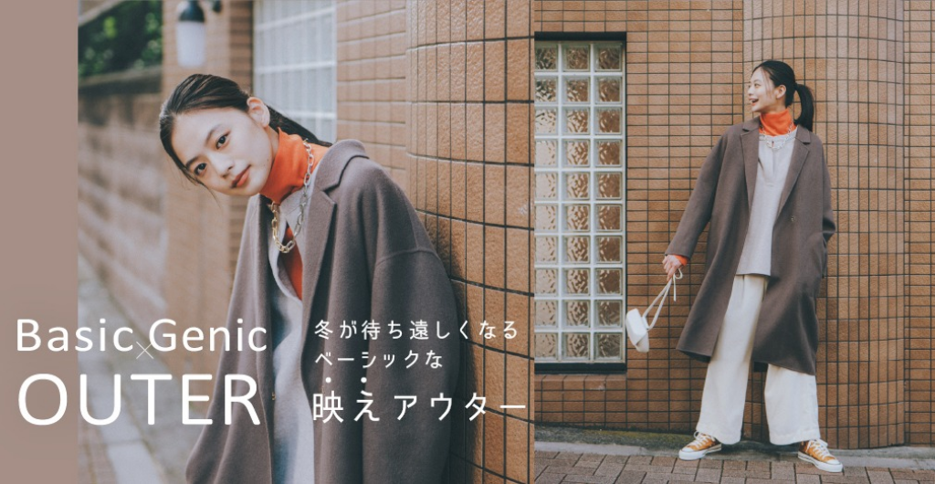 Basic × Genic OUTER