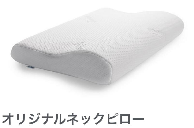 人気No.1 テンピュール®枕
