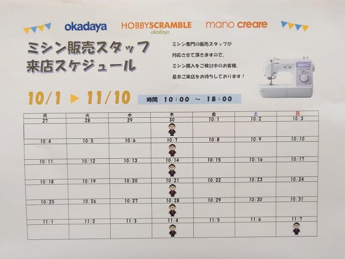 【10月】ミシン専任スタッフスケジュール