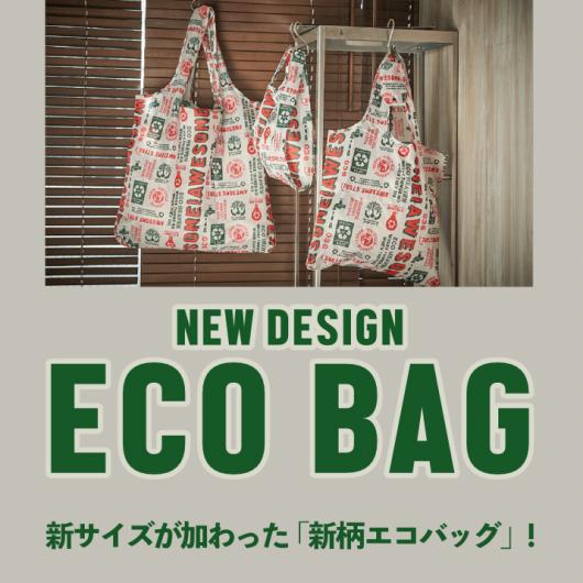 【大人気エコバッグに新サイズ登場‼︎】