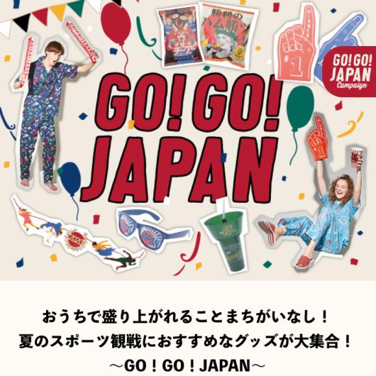 【スポーツ観戦&応援しよう!関連グッズ全品10%オフ!!】