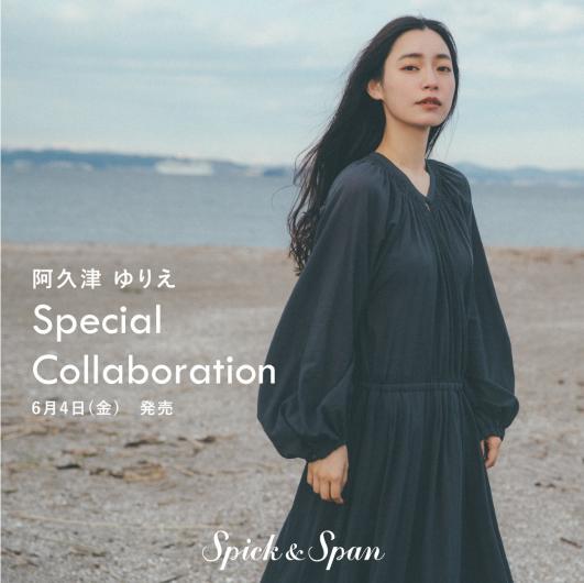 Spick & Span × 阿久津ゆりえさん コラボアイテム一斉発売‼!