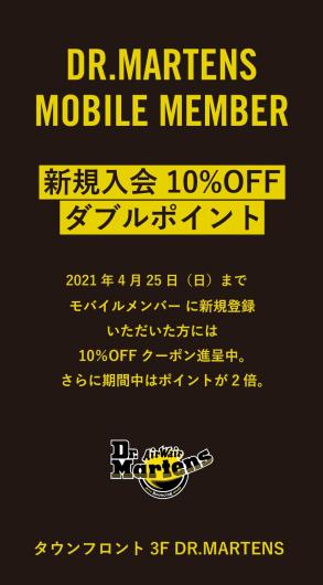 【ドクターマーチン】モバイルメンバー新規会員登録10%OFFキャンペーン