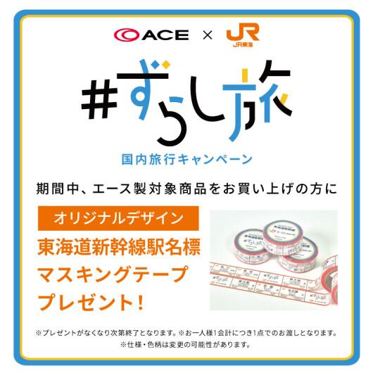 【ACE×JR東海】#ずらし旅 国内旅行キャンペーン