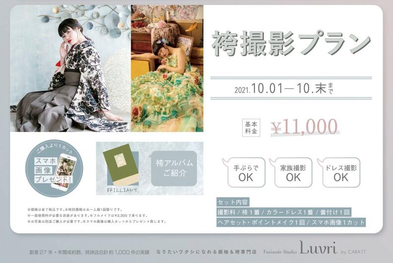 卒業袴*10月撮影キャンペーン