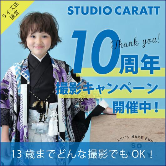 おかげさまで10周年!撮影キャンペーン開催中!