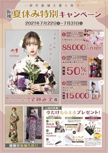 7月★振袖レンタルキャンペーン