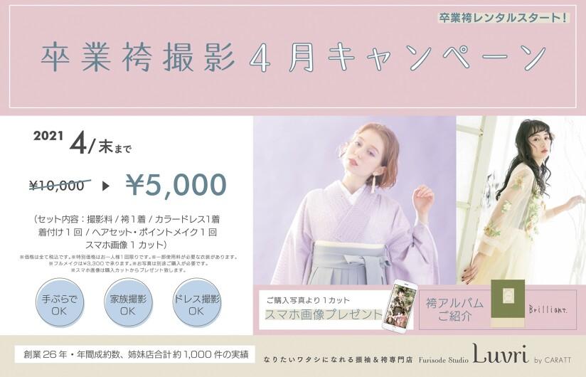 卒業袴*4月撮影キャンペーン