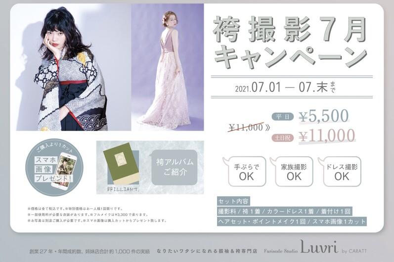 卒業袴*7月撮影キャンペーン