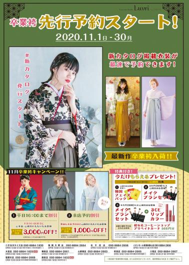 11月✩卒業袴レンタルキャンペーン