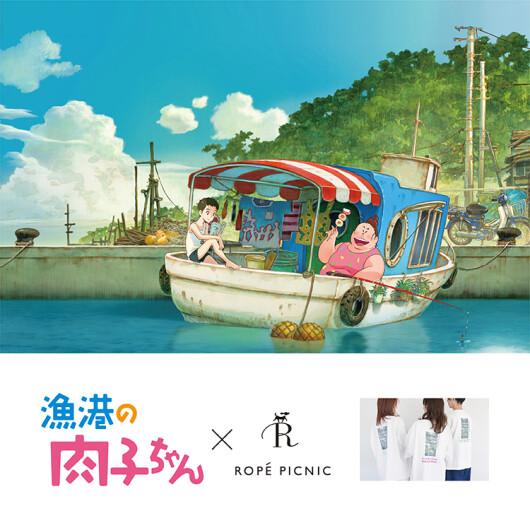 漁港の肉子ちゃん×ロペピクニック
