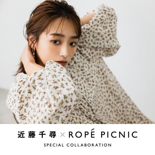 近藤千尋×ROPÉ PICNIC
