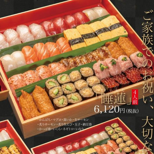 寿司虎テイクアウト!