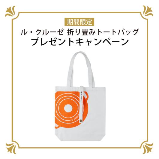 【期間限定 トートバッグプレゼントキャンペーン☆】