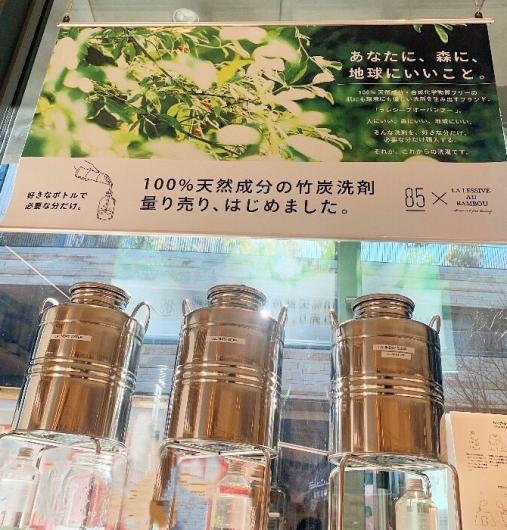 あなたに、地球に優しい竹炭洗剤の量り売り