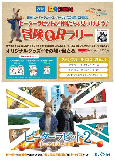 映画『ピーターラビット2/バーナバスの誘惑』公開記念 冒険QRラリー