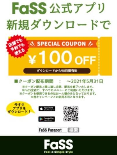 「FaSS Passport」ダウンロードキャンペーン