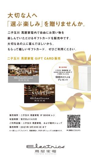 『二子玉川 蔦屋家電 GIFT CARD』販売中