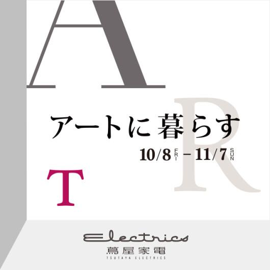 10/8(金)~11/7(日) 「アートに暮らす」フェア開催